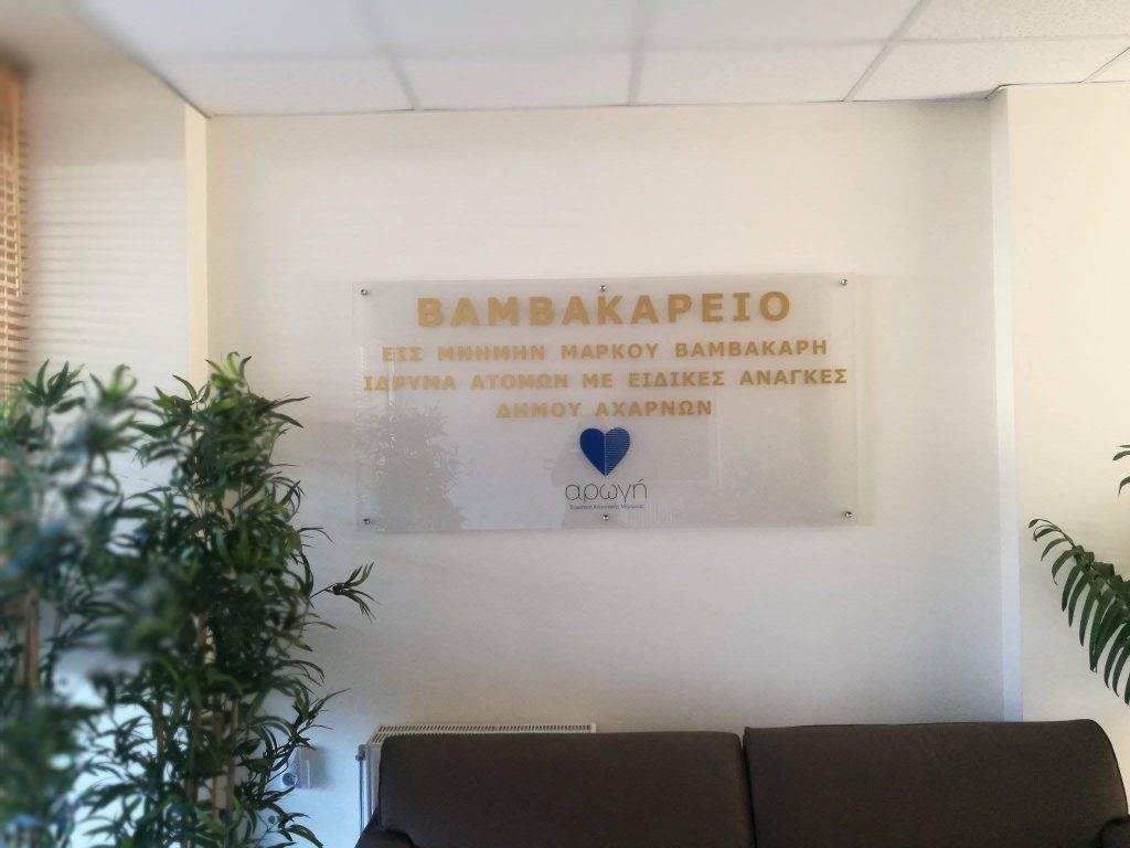 Βαμβακάρειος Ξενώνας Αρωγή Νίκος Γκασούκας