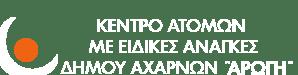 """Κέντρο Ατόμων με Ειδικές Ανάγκες Δήμου Αχαρνών """"ΑΡΩΓΗ"""""""